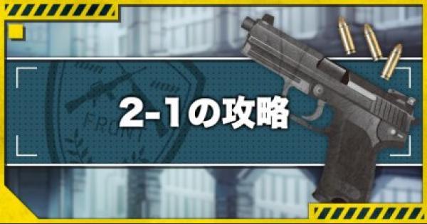 【ドルフロ】2-1攻略!金勲章(S評価)の取り方とドロップキャラ【ドールズフロントライン】