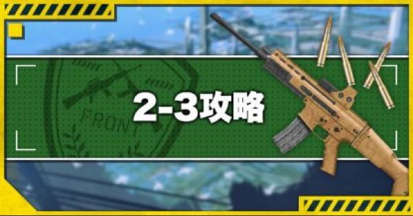 【ドルフロ】2-3攻略!金勲章(S評価)の取り方とドロップキャラ【ドールズフロントライン】