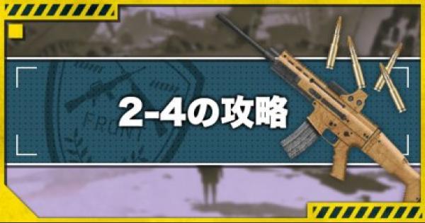 【ドルフロ】2-4攻略!金勲章(S評価)の取り方とドロップキャラ【ドールズフロントライン】