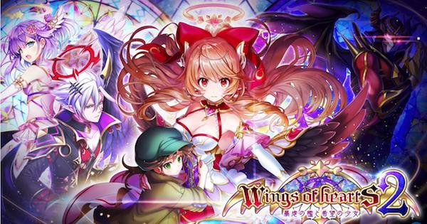 【白猫】Wings of hearts2ガチャの当たりキャラ