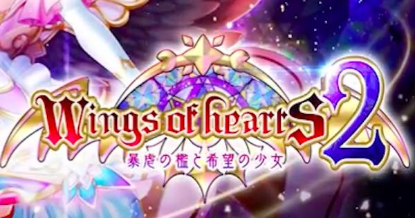 【白猫】天使悪魔2攻略チャート | Wings of hearts2