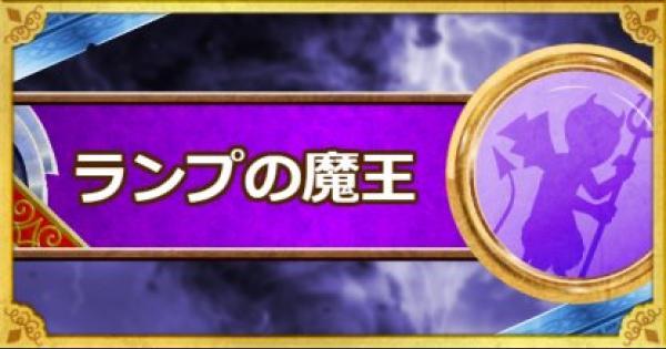 【DQMSL】ランプの魔王(新生転生)の評価とおすすめ特技
