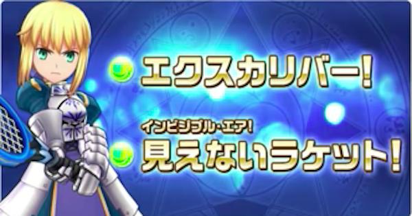 【白猫テニス】セイバーの評価と対策キャラ【白テニ】