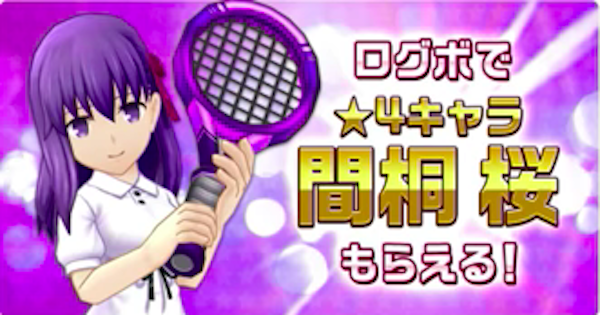 【白猫テニス】間桐桜の評価とおすすめギア【白テニ】