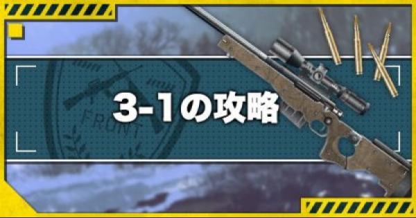 【ドルフロ】3-1攻略!金勲章(S評価)の取り方とドロップキャラ【ドールズフロントライン】