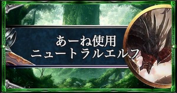 【シャドバ】21連勝達成!あーね使用ニュートラルエルフ!【シャドウバース】