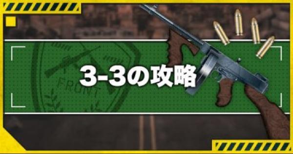 【ドルフロ】3-3攻略!金勲章(S評価)の取り方とドロップキャラ【ドールズフロントライン】