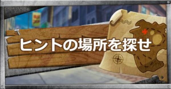 【フォートナイト】「3つの特大シートの間を探す」チャレンジ攻略【FORTNITE】