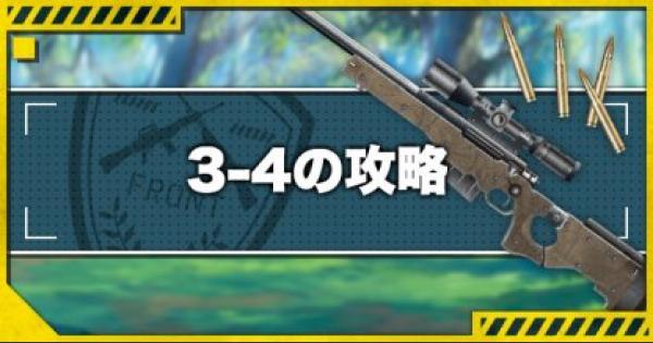 【ドルフロ】3-4攻略!金勲章(S評価)の取り方とドロップキャラ【ドールズフロントライン】