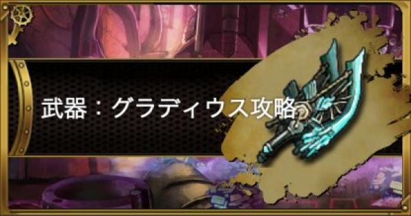 グラディウス【超級】攻略と適正キャラ|武器ダンジョン