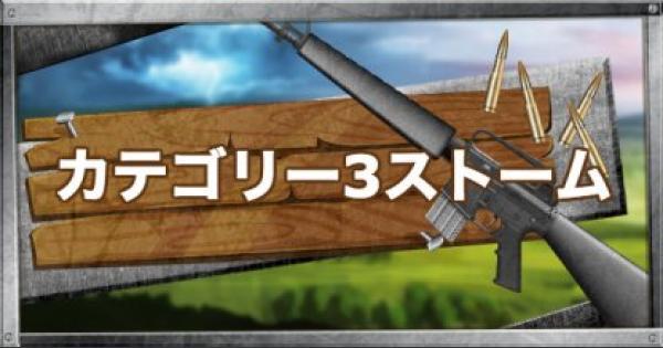 【世界を救え】ミッション「カテゴリー3ストーム」攻略【フォートナイト】