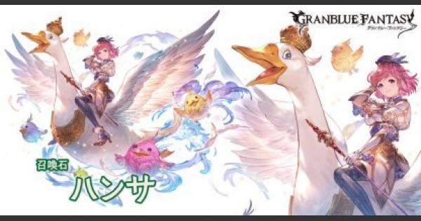 【グラブル】ハンサ(召喚石)の評価と入手方法【グランブルーファンタジー】