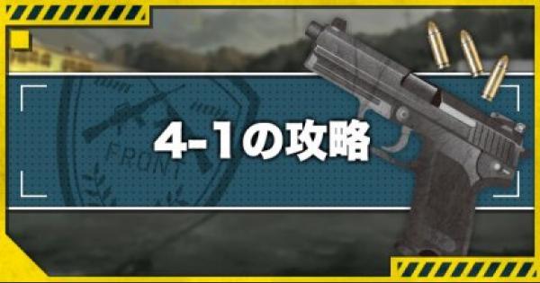 【ドルフロ】4-1攻略!金勲章(S評価)の取り方とドロップキャラ【ドールズフロントライン】