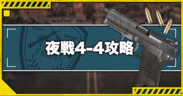 【ドルフロ】夜戦4-4n攻略!おすすめルートとドロップ装備【ドールズフロントライン】