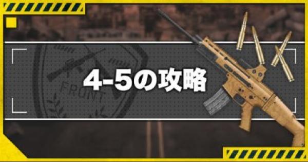 【ドルフロ】4-5攻略!金勲章(S評価)の取り方とドロップキャラ【ドールズフロントライン】