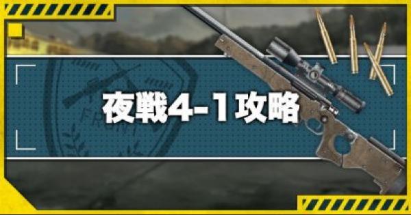 【ドルフロ】夜戦4-1n攻略!おすすめルートとドロップ装備【ドールズフロントライン】