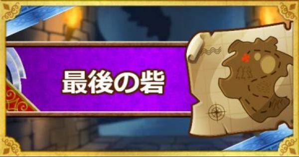 【DQMSL】「最後の砦」攻略!黒竜のカギを手に入れよう!