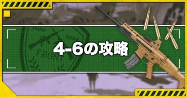 【ドルフロ】4-6攻略!金勲章(S評価)の取り方とドロップキャラ【ドールズフロントライン】