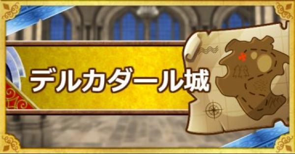 【DQMSL】「デルカダール城」攻略!3体以下&スライム入りのクリア方法!