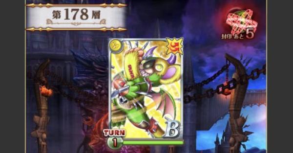 【黒猫のウィズ】黒ウィズダンジョン2第178層攻略&デッキ構成