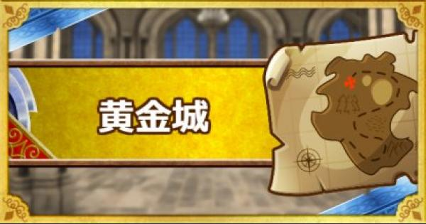 【DQMSL】「黄金城」攻略!???系抜きで鉄鬼軍王キラゴルドを倒す方法!