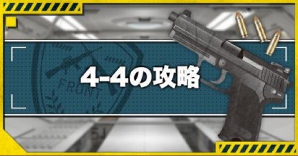 【ドルフロ】4-4攻略!金勲章(S評価)の取り方とドロップキャラ【ドールズフロントライン】
