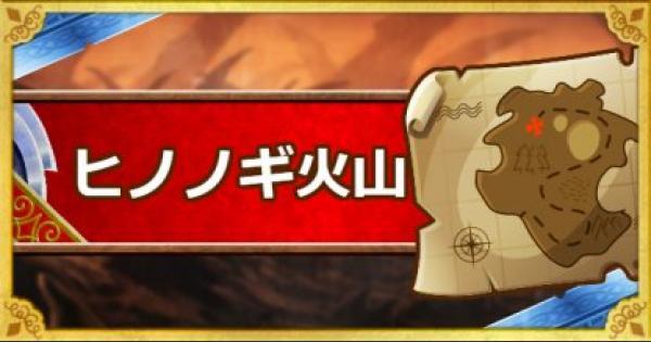 【DQMSL】「ヒノノギ火山」攻略!勇者のつるぎを入手しよう!