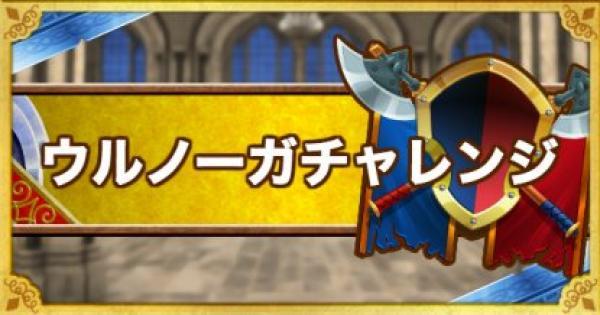 【DQMSL】「ウルノーガチャレンジ」攻略!デルカダールの盾を入手しよう!