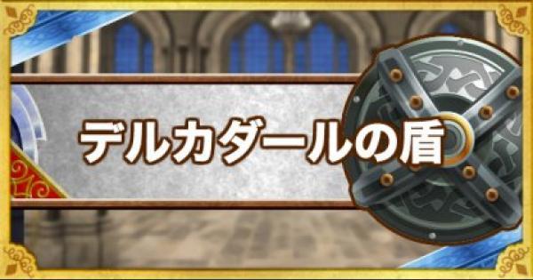 【DQMSL】デルカダールの盾(S)の能力とおすすめの錬金効果