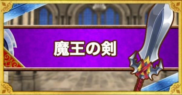 【DQMSL】魔王の剣(SS)の能力とおすすめの錬金効果