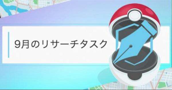 【ポケモンGO】9月に追加されたパッチールの柄と色違いやタスクについて