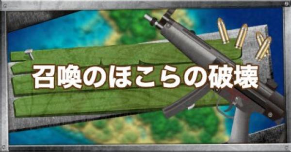【世界を救え】ミッション「召喚のほこらの破壊」攻略【フォートナイト】