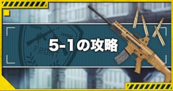 【ドルフロ】5-1攻略!金勲章(S評価)の取り方とドロップキャラ【ドールズフロントライン】