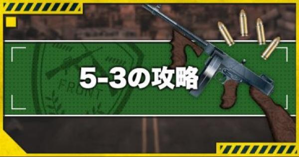 【ドルフロ】5-3攻略!金勲章(S評価)の取り方とドロップキャラ【ドールズフロントライン】