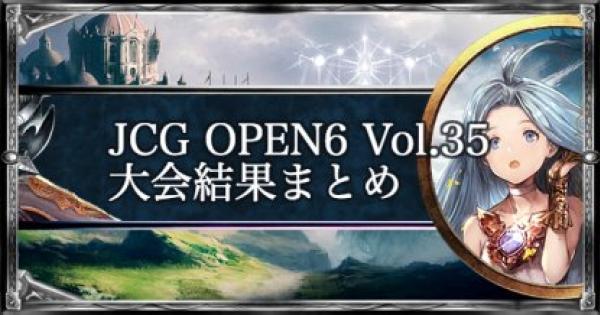 【シャドバ】JCG OPEN6 Vol.35 アンリミ大会の結果まとめ【シャドウバース】