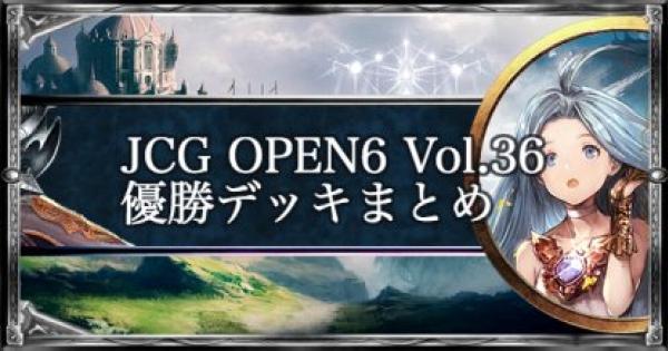 【シャドバ】JCG OPEN6 Vol.36 アンリミ大会優勝デッキ紹介【シャドウバース】