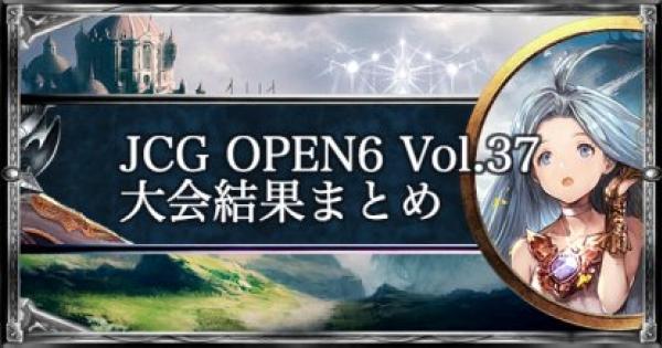 【シャドバ】JCG OPEN6 Vol.37 ローテ大会の結果まとめ【シャドウバース】
