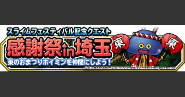 【DQMSL】「埼玉祭の始まり」攻略!東のおまつりホイミンを入手しよう!