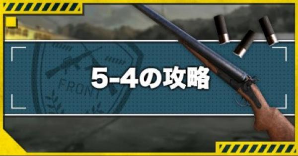 【ドルフロ】5-4攻略!金勲章(S評価)の取り方とドロップキャラ【ドールズフロントライン】