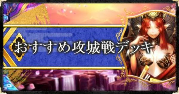 【戦国炎舞】攻城戦デッキの組み方とおすすめスキル【戦国炎舞-KIZNA-】