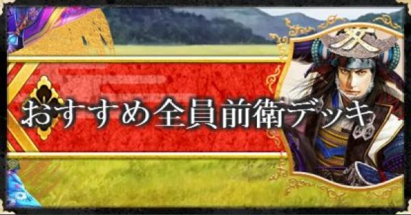 【戦国炎舞】全員前衛デッキの組み方とおすすめスキル【戦国炎舞-KIZNA-】