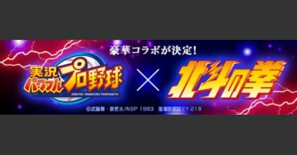 【パワプロアプリ】北斗の拳コラボまとめ【パワプロ】