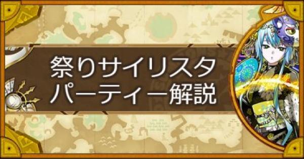【サモンズボード】祭りサイリスタパーティーの組み方とおすすめサブ