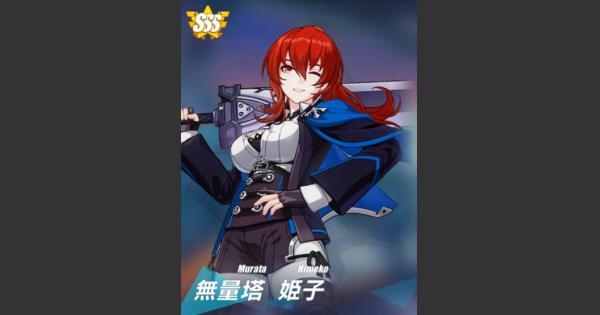 A姫子(極地の戦刃)の評価 | おすすめ武器・聖痕