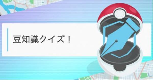ポケモンGO豆知識クイズ!