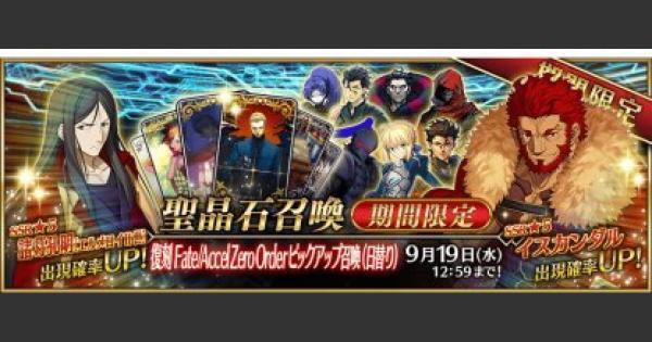 【FGO】復刻:Fate/Zeroコラボピックアップガチャシミュ