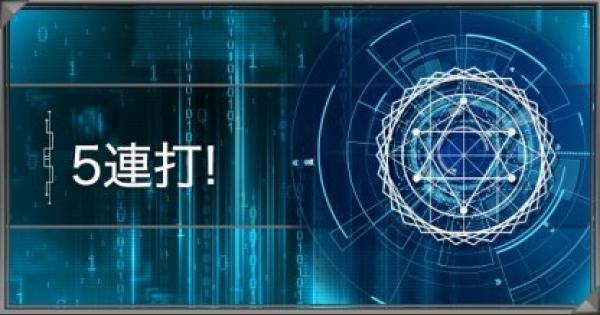 【遊戯王デュエルリンクス】スキル「5連打!」の評価と使い道