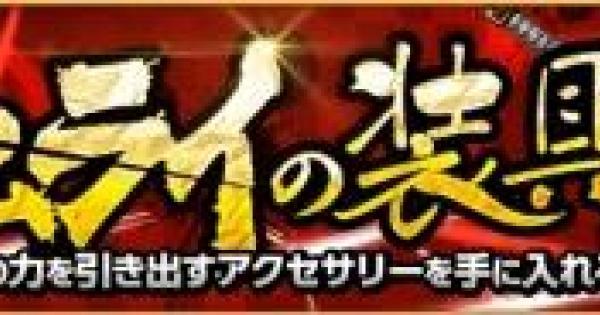 【ログレス】修羅の具足の攻略【剣と魔法のログレス いにしえの女神】