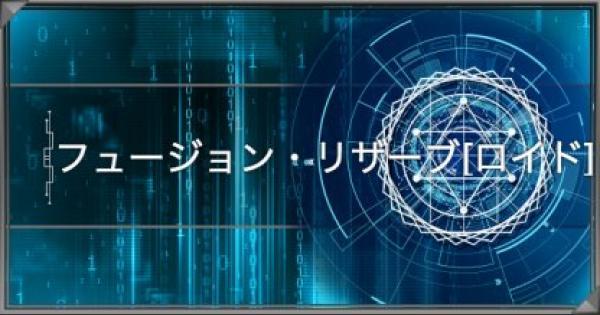 【遊戯王デュエルリンクス】スキル「フュージョン・リザーブ[ロイド]」の評価と使い道