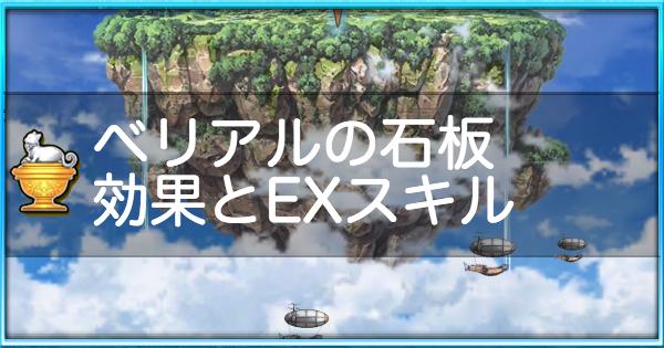 【白猫】ベリアルの石板の効果とEXスキル